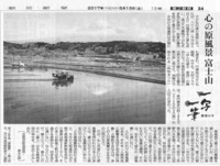一写一筆(第29回) 朝日新聞に掲載