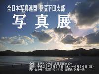 伊豆下田支部写真展のお知らせ