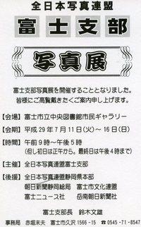 富士支部写真展のお知らせ