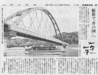 一写一筆(第28回) 朝日新聞に掲載