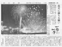一写一筆(第32回) 朝日新聞に掲載