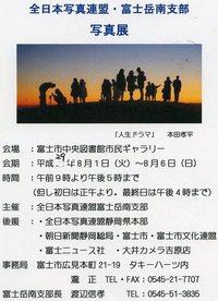 富士岳南支部写真展のお知らせ