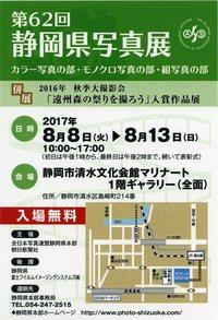 第62回静岡県写真展 開催準備進む!