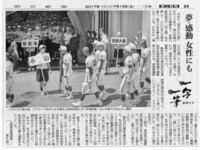 一写一筆(第33回) 朝日新聞に掲載