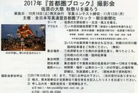 「首都圏ブロック撮影会」のお知らせ