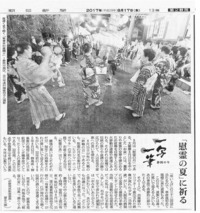 「一写一筆」(第32回) 朝日新聞に掲載