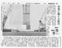 「一写一筆」(第33回) 朝日新聞に掲載