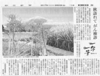 「一写一筆」(第34回) 朝日新聞に掲載
