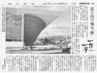 「一写一筆」(第35回)朝日新聞に掲載