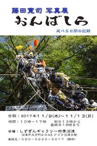 藤田寛司写真展「おんばしら」<お蔭様で終了しました>