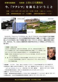 新春写真講座開催のお知らせ