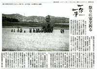 「一写一筆」(第39回)朝日新聞に掲載