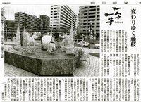 「一写一筆」(第40回)朝日新聞に掲載