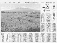 「一写一筆」(第41回)朝日新聞に掲載