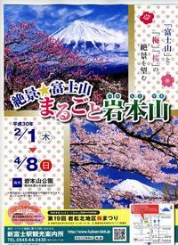 岩本山イベント