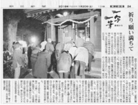 「一写一筆」(第43回)朝日新聞に掲載
