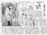 「一写一筆」(第44回)朝日新聞に掲載