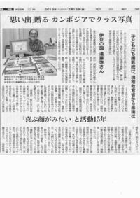 遠藤啓さんの活動が朝日新聞に!