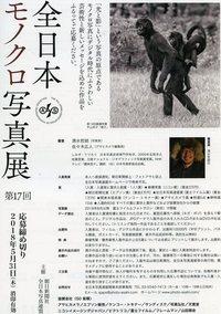 全日本モノクロ写真展 募集中