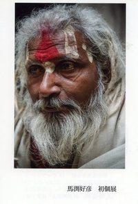 馬淵 好彦 個展「インドの風」