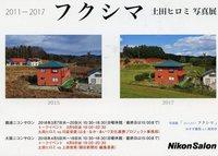 土田ヒロミ写真展「フクシマ」 開催のお知らせ