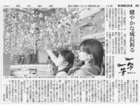 「一写一筆」(第46回)朝日新聞に掲載