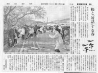 「一写一筆」(第47回)朝日新聞に掲載