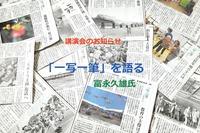 講演会のお知らせ 「一写一筆」を語る 富永久雄氏