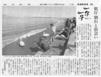一写一筆(第48回) 朝日新聞に掲載