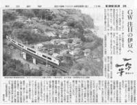 一写一筆(第50回) 朝日新聞に掲載一筆