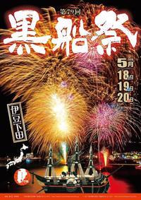下田黒船祭