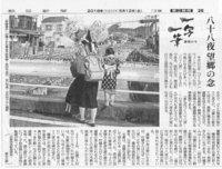 一写一筆(第51回) 朝日新聞に掲載一筆