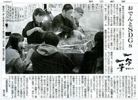 一写一筆(第52回) 朝日新聞に掲載