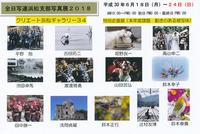 浜松支部写真展2018
