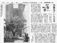 一写一筆(第53回) 朝日新聞に掲載