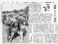 「一写一筆」(第54回)朝日新聞に掲載