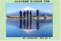 富士岳南支部 写真展
