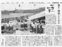 一写一筆(第55回) 朝日新聞に掲載一筆