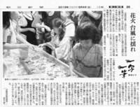 一写一筆(第56回) 朝日新聞に掲載一筆