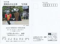 静岡あかね支部写真展