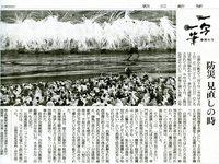 一写一筆(第58回) 朝日新聞に掲載
