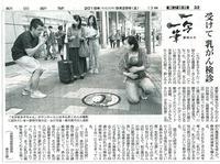 一写一筆(第59回) 朝日新聞に掲載