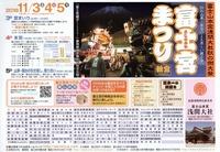 <秋季大撮影会情報> 富士宮まつり