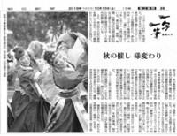 一写一筆(第60回) 朝日新聞に掲載