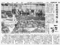 一写一筆(第61回) 朝日新聞に掲載