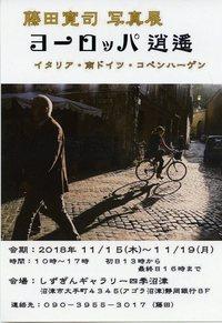 藤田寛司写真展 「ヨーロッパ逍遥」<お蔭様で無事終了しました>