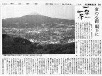 一写一筆(第62回) 朝日新聞に掲載