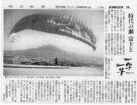 一写一筆(第64回) 朝日新聞に掲載