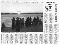 一写一筆(第65回)朝日新聞に掲載