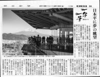 一写一筆(第67回)朝日新聞に掲載